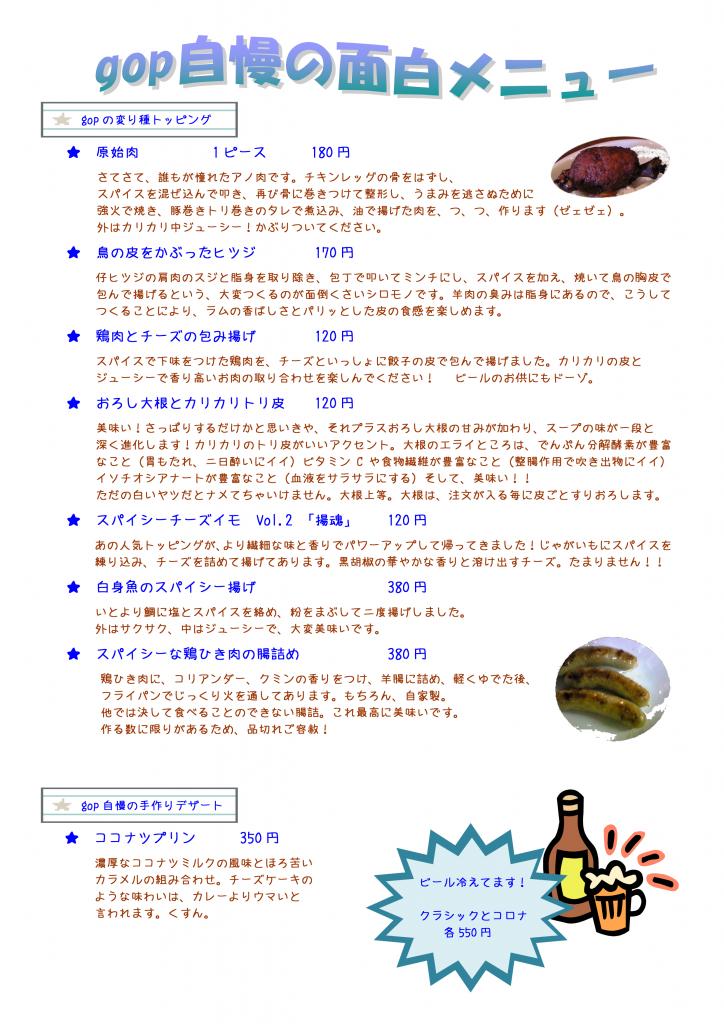 面白メニュー裏(2015年2月)